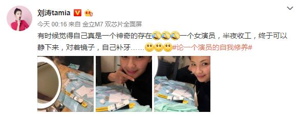 女演员变牙医 刘涛半夜收工晒美照竟对镜自己补牙