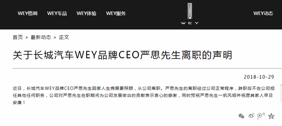 长城汽车人事调整 WEY品牌CEO严思个人原因离职
