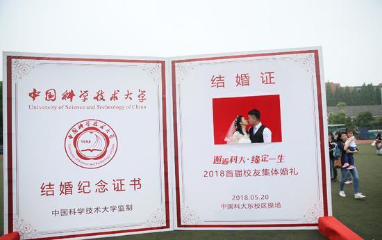 2018年5月20日,合肥,近60对科大情侣重返校园,举行集体婚礼。虽然毕业季是分手季,但还是有不少校园情侣修成正果/视觉中国