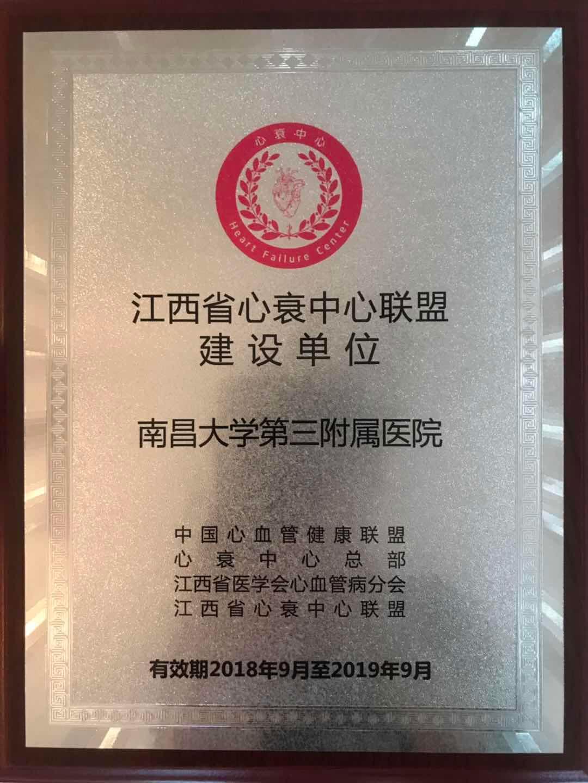 南大三附院心内二科成为江西省心衰中心联盟建设单位