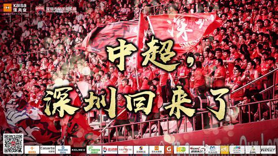 廣東省已有3支中超隊!深圳官方:中超 我們回來了!