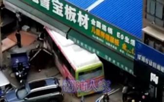 公交车|太危险了!汕尾公交车失控如疯牛,冲进商铺伤路人
