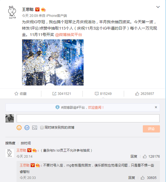 王思聰微博抽獎:每人一萬現金RNG粉絲禁止參與