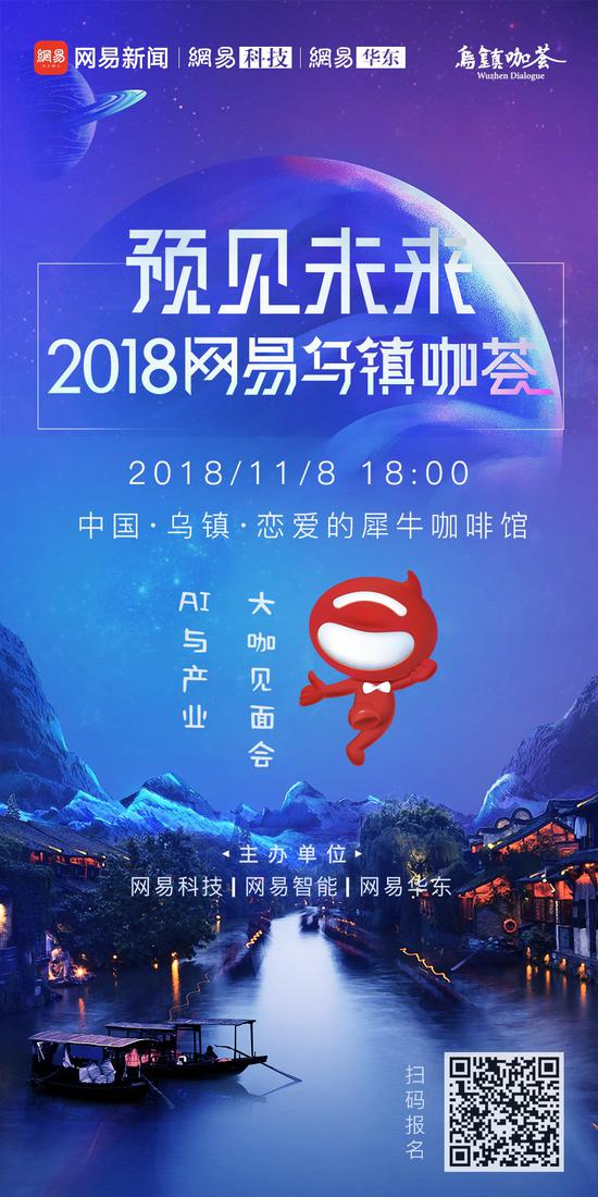 2018网易乌镇咖荟11月8日晚开启:又见大佬 预见未来