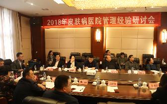 2018年皮肤病医院管理经验研讨会在靖安召开