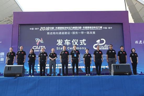 2018中国-东盟国际汽车拉力赛广西赛段启程