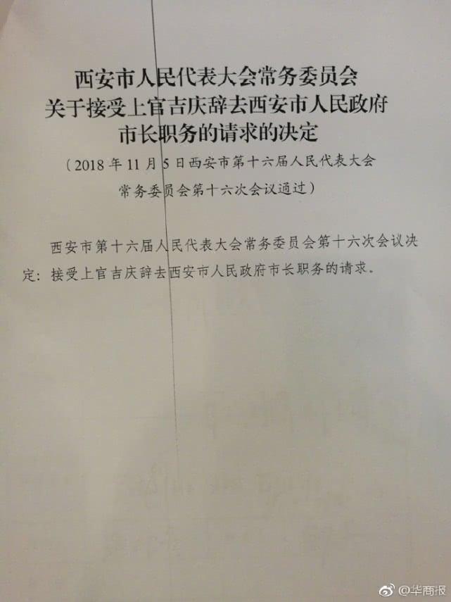 上官吉庆辞去西安市长职务 曾涉嫌违纪被处分