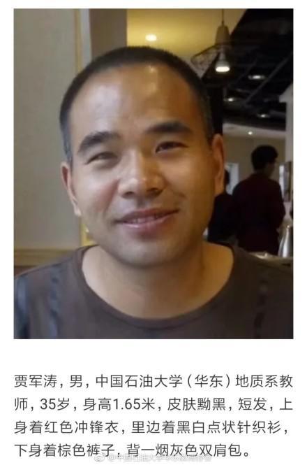 中国石油大学教师玉龙雪山考察失联:遗体已找到