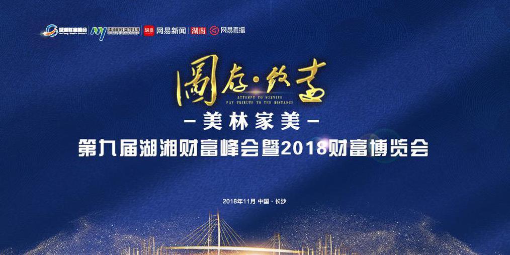 第九届湖湘财富峰会暨2018财富博览会