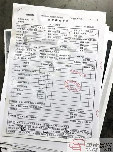 6旬保母 下班第1天腰椎骨折索赔近9元雇主称是碰瓷