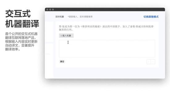 腾讯推出人工智能辅助翻译 实现实时交互式翻译