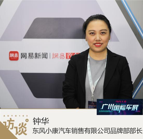 钟华:风光ix5上市标志品牌进入3.0智能化时代