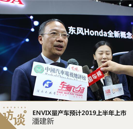 潘建新:ENVIX量产车预计2019上半年上市