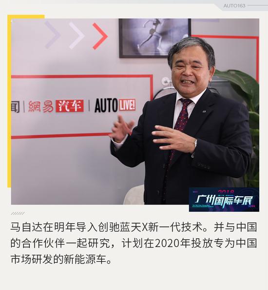 渡部宣彦:2020年投放专为中国研发的新能源车