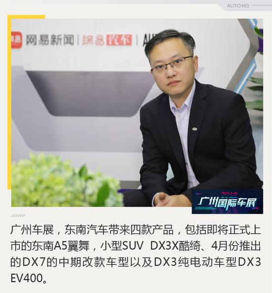 钟维:东南汽车启动新能源新基地 产能12万辆
