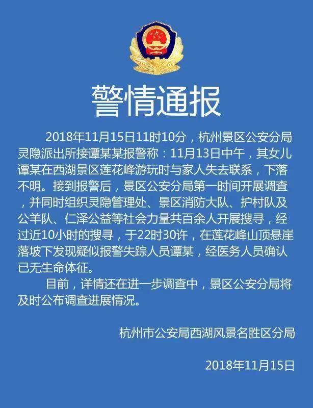 杭州失联留学归国女生被找到已无生命体征