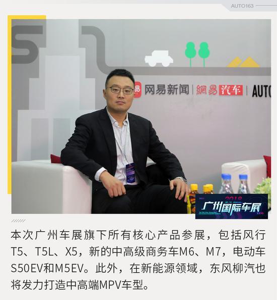 文征:立足产品 MPV仍是东风柳汽主流车型