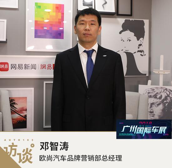 邓智涛:客户是欧尚汽车走向胜利的最好基础