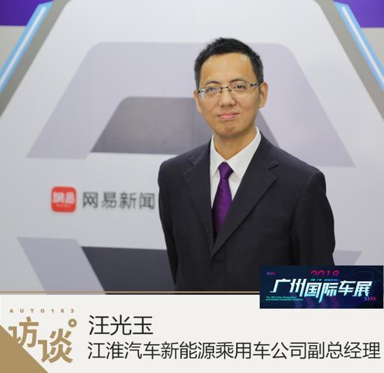 汪光玉: 新能源核心技术助力江淮与大众合资项目