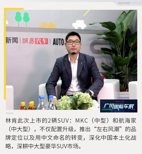 范自强:专注中大型豪华SUV 林肯首推全新旗舰店