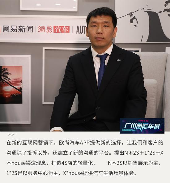 邓智涛:欧尚全新渠道理念打造4S店轻量化