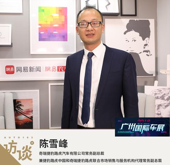 陈雪峰:奇瑞捷豹路虎国产电动车型将面世