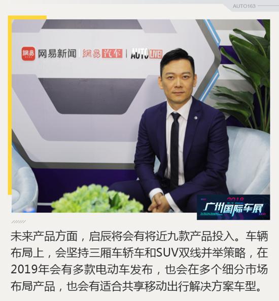 马磊:前10月完成11万销量 未来启辰将推9款产品