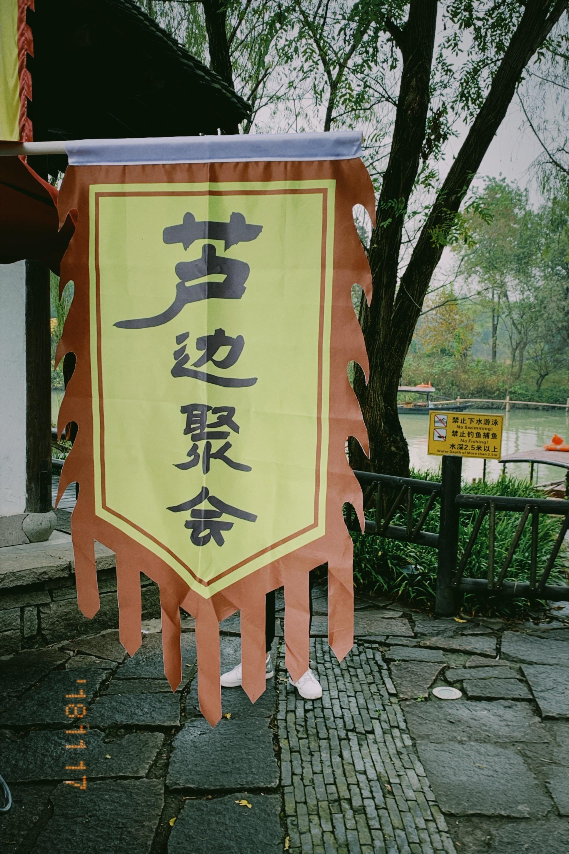 玩家分享:炉边聚会杭州站游记·