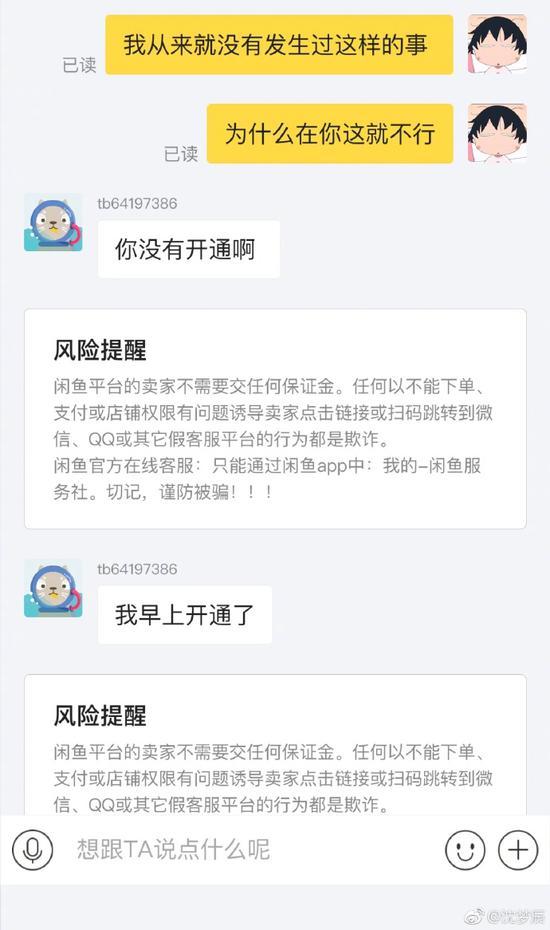沈夢辰自曝二手交易被騙 曬被騙過程提醒網友小心
