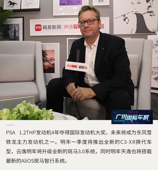 吕腾云:东风雪铁龙明年将推C3-XR换代车型