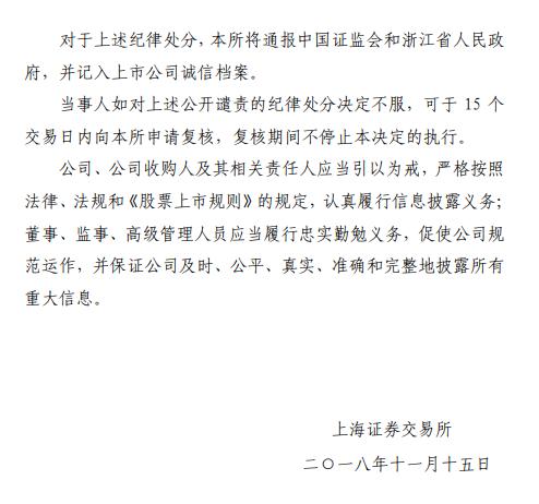 上交所:赵薇夫妇等5年内不适合担任上市公司董监高