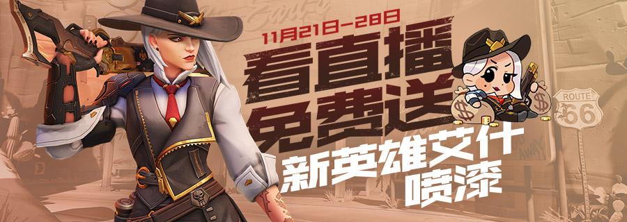 看《守望先锋》直播免费送新英雄艾什喷漆