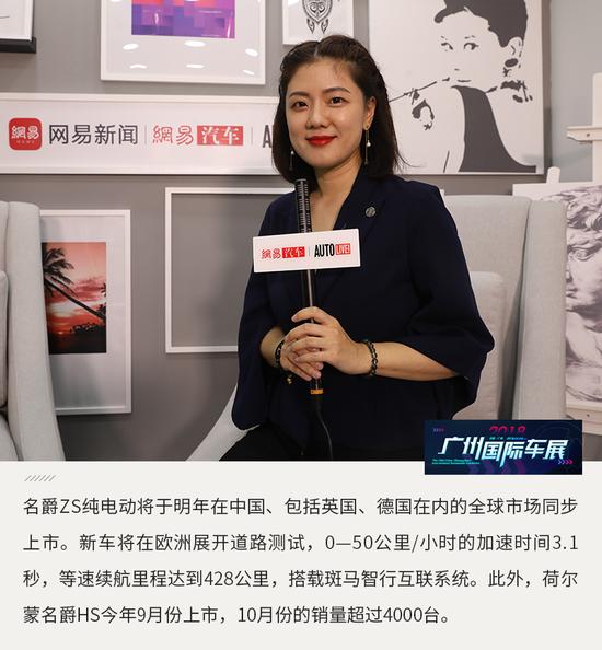 杨一君:名爵ZS明年全球同步上市 HS月销超4千