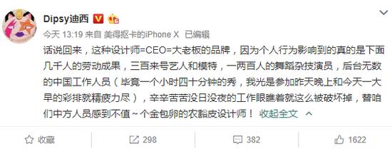 时尚博主曝D&G上海大秀取消:为中方人员感到不值