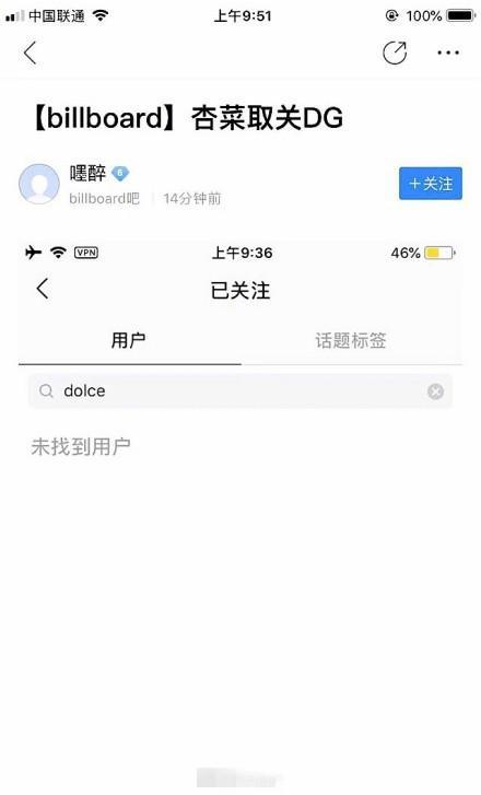 """网曝A妹取关DG引热议 网友赞:真""""人黑心善"""""""