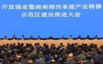 湘南|湘南湘西承接产业转移示范