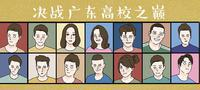 广东高校歧视指南
