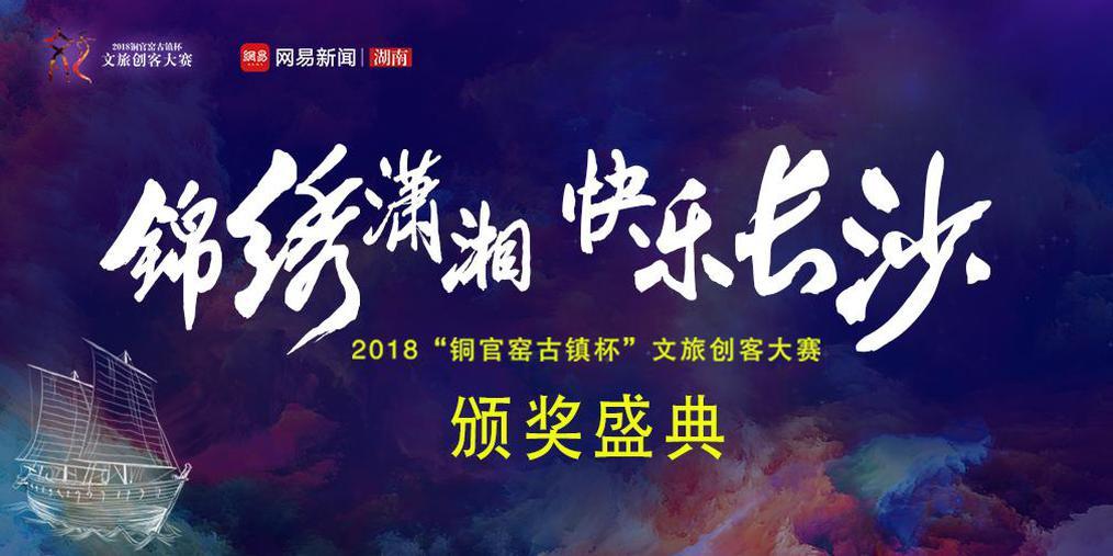"""2018""""铜官窑古镇杯文旅创客大赛""""颁奖礼"""