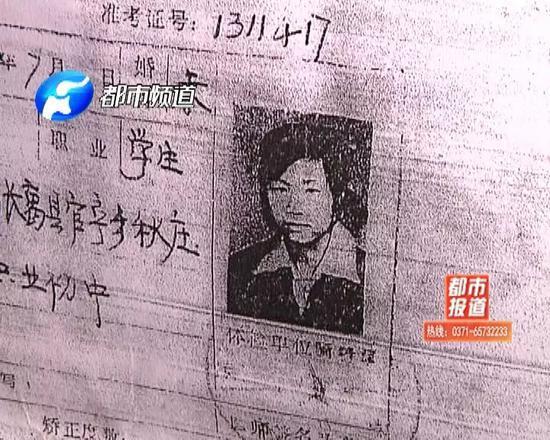 女子15年前被高校录取没收到通知 学籍被堂姐顶替