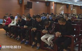 「法庭」湘桥区法院公开审理一涉恶案件 13名被告人受审