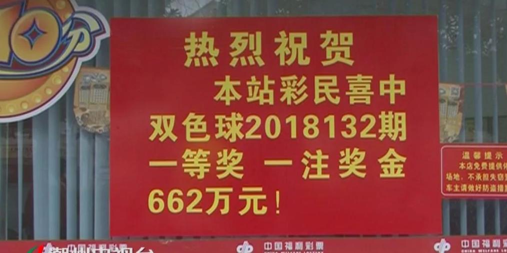 福彩■潮州662万大奖得主仍未现身 快来兑奖啊
