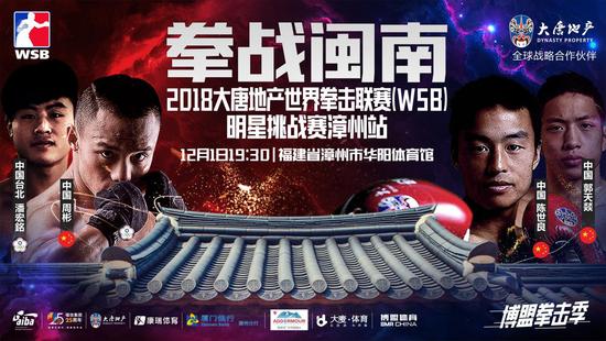 WSB明星挑战赛漳州站 中国军团遭遇外国硬汉帮