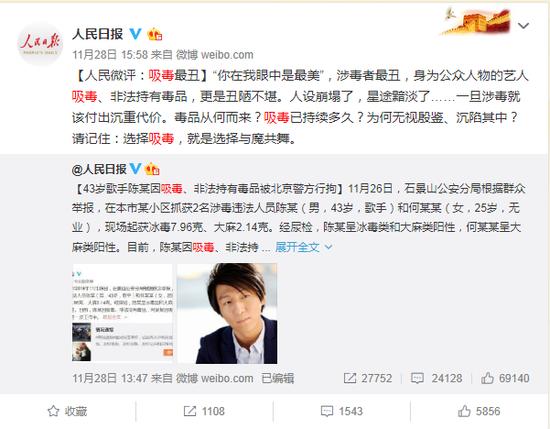 人民日报评陈羽凡吸毒被抓:公众人物吸毒丑陋不堪