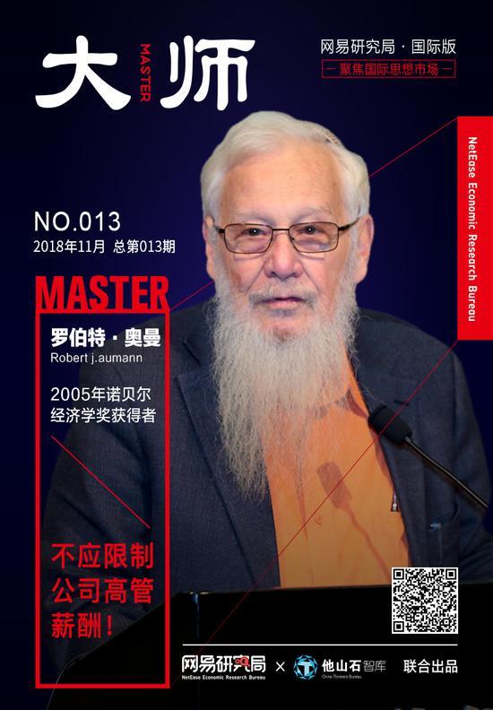 专访88岁高龄诺奖得主:汉半夜唱歌不应限制公司高管薪酬!