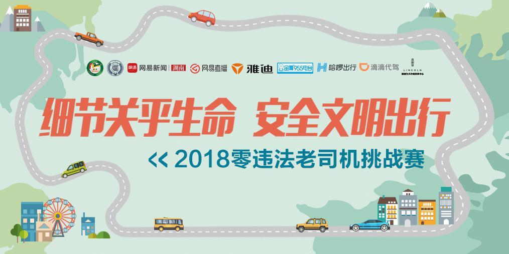 122交通安全日:最牛老司机零违法挑战赛