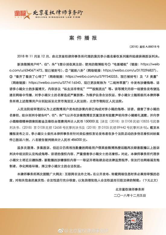 李小璐3例名誉维权案胜诉 被告须赔偿15万元