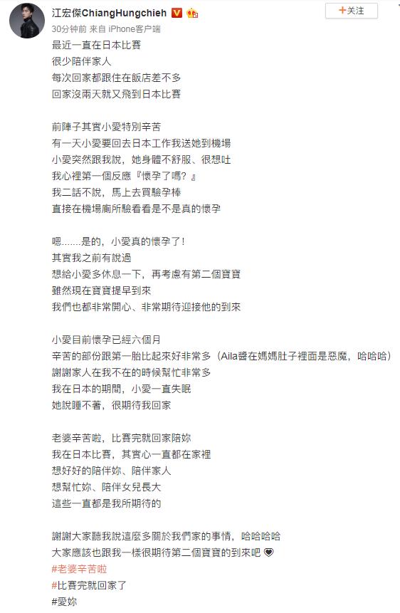 江宏杰宣布福原爱怀二胎:已怀孕六个月(组图)