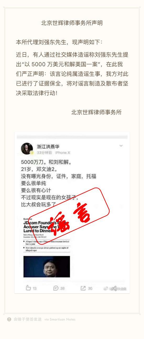 亚博-刘强东代理律所:5000万美元