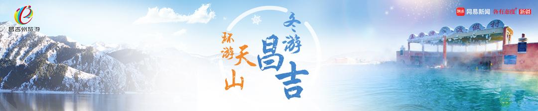 环游天山·冬游昌吉