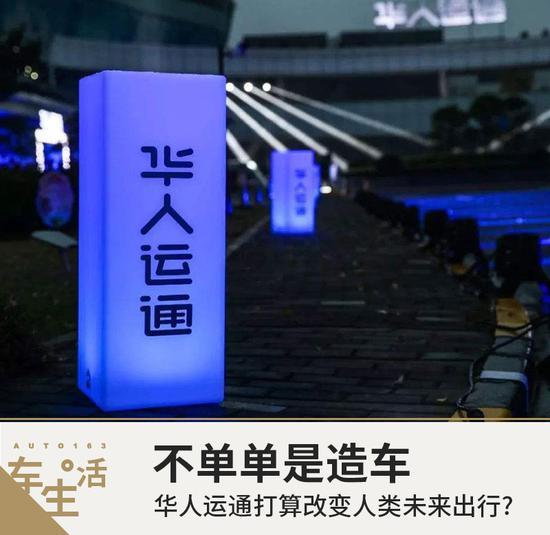 不只是造车 华人运通打算改变人类未来出行?